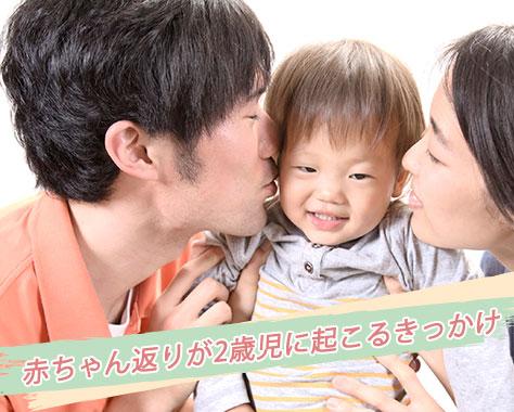 赤ちゃん返りした2歳児体験談!子供の様子や落ち着く対応