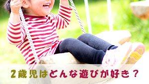 2歳児が好きな遊びとは?お気に入りの外遊び/室内遊び