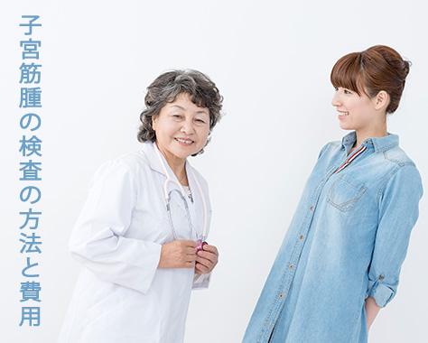 子宮筋腫検査の種類と方法・費用と適した時期-内診は痛い?