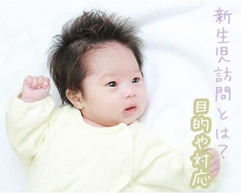 新生児訪問とは?乳児家庭全戸訪問との違いやママの体験談