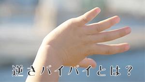 逆さバイバイとは?診断の目安になる自閉症児の特徴12