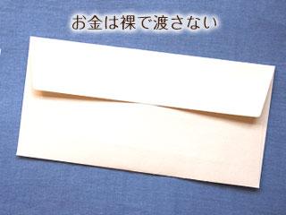 ベージュ色の封筒