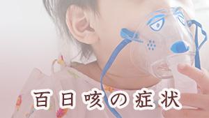 百日咳の症状とは?百日咳菌の感染による長引く咳の治療法