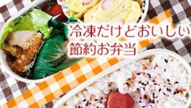 【節約弁当】作り置きで美味しい!定番おかずの冷凍保存方法まとめ