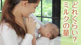 月齢別赤ちゃんのミルク目安量と足りているか困った時の判断ポイント