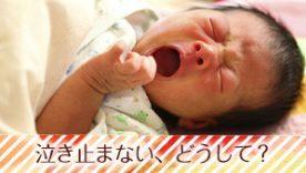 赤ちゃんが抱っこで泣き止まない主な5つの原因/対処法【イライラはNG】