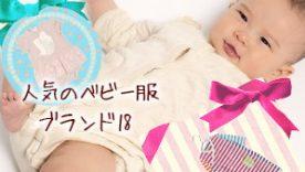 【ベビー服ブランド18選】おしゃれママに人気!男の子/女の子