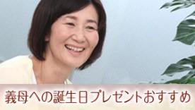 義母への誕生日プレゼント年代別15選/還暦などのお祝い
