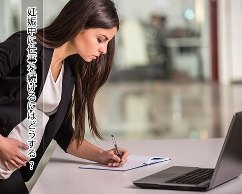 妊娠中の仕事の続け方~妊娠初期の妊婦の立ち仕事は要注意